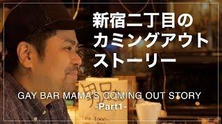 新宿二丁目に店を構える 今年40周年を迎えるゲイバー「九州男」のかつき...