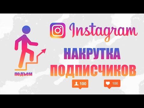 Накрутка Подписчиков в Instagram 2к18 - 2к19