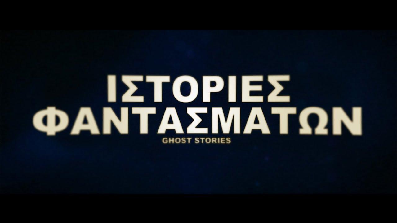 ΙΣΤΟΡΙΕΣ ΦΑΝΤΑΣΜΑΤΩΝ (Ghost Stories