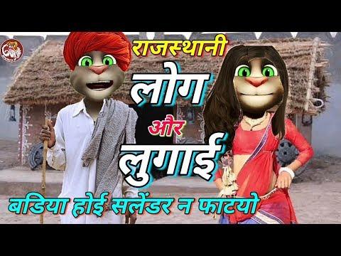 राजस्थानी Full Comedy लोग - लुगाई राजस्थानी आवाज में Rajasthani Comedy 2018 Marwadi Comedy