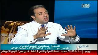 #القاهرة_والناس | فنيات عمليات التجميل مع دكتور علاء نبيل الصادق فى #الدكتور