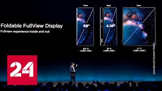 Huawei показала свою версию складного смартфона - Россия 24