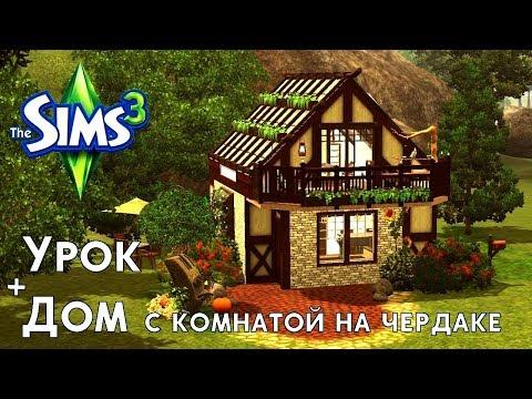 Как в Симс 3 сделать комнату под крышей