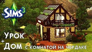Как в Симс 3 сделать комнату под крышей(Поэтапный урок: как в Симс 3 построить комнату на чердаке. Чтобы симы смогли свободно ходить, вместо обычной..., 2016-04-25T09:04:21.000Z)