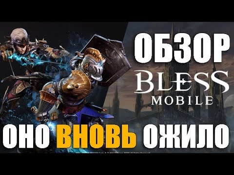 ОБЗОР BLESS Mobile - Оно вновь ожило! На долго ли?