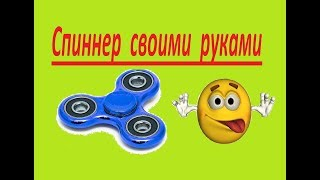 Спиннер Своими руками .Spinner with Your own hands