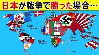 【謎】もし日本が第二次大戦で勝っていたら…?