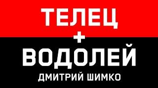 видео Совместимость Тельца и Водолея в любви и браке