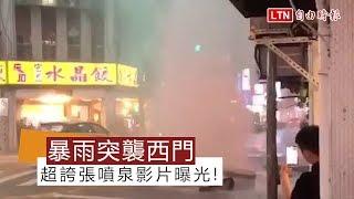 暴雨突襲西門町 超狂「噴泉」影片曝光!(陳鴻祥提供)