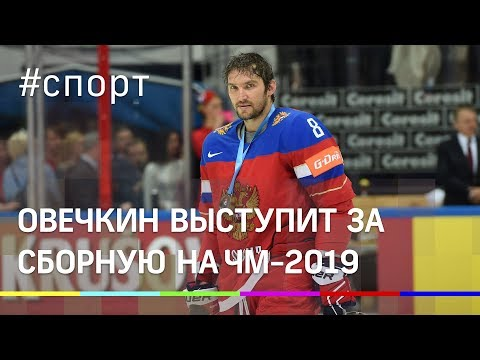 ЧМ наш! Овечкин усилит хоккейную сборную России вместе с другими мировыми звездами