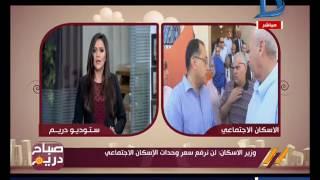 صباح دريم | وزير الإسكان يكشف حقيقة رفع أسعار وحدات الإسكان الاجتماعي