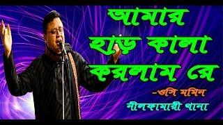 আমার হাড় কালা করলাম রে | Amar Har Kala Korlam Re | ওসি মমিন | District Police Nilphamari |