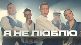 Я НЕ ЛЮБЛЮ (feat. PeR & Sifo)