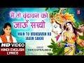 जन्माष्टमी Special भजन: मैं तो वृंदावन को Main to Vrindavan Ko Jaaun Sakhi I DEVI CHITRALEKHA