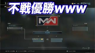 【CoD:MW】ガンファイトトーナメント全試合不戦勝で優勝したんだがwww