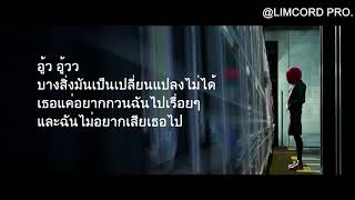 Post Malone - Sunflower Cover Thai Ver. By BallJung [LIMCORD PRO.]