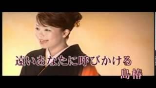 桜井くみ子 - 島椿