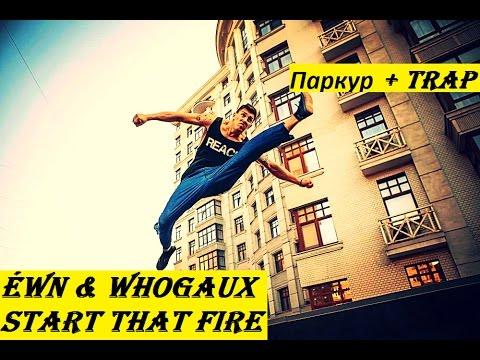 Паркур - ÉWN & Whogaux - Start That Fire [NCS Release] [TRAP]