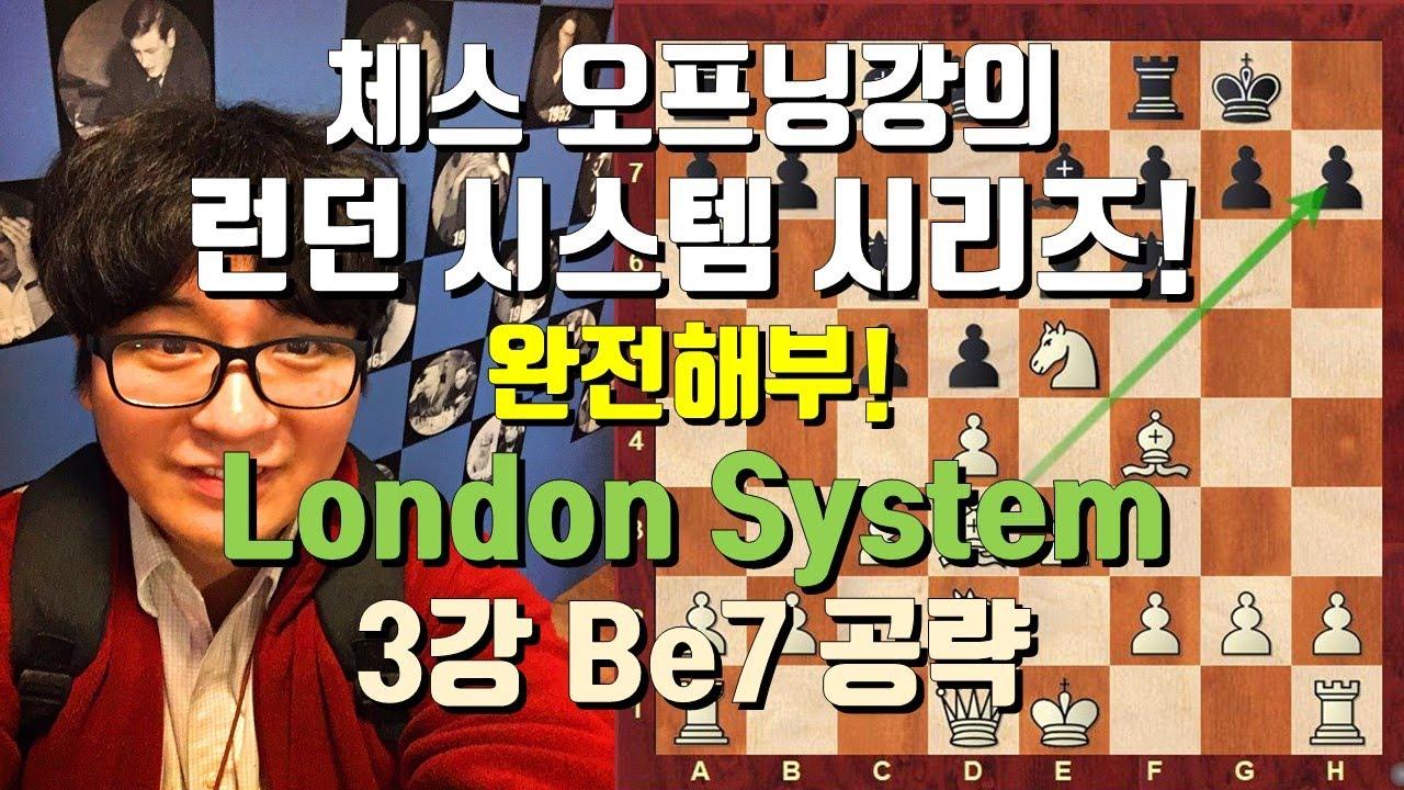 [체스 오프닝 강의] 런던 시스템 3강 | 흑의 Be7 전개 공략하는 완벽 공격 가이드