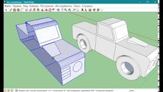 Первый урок. Создание 3D модели.  Sketch Up.
