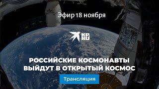 Российские космонавты выйдут в открытый космос: прямая трансляция