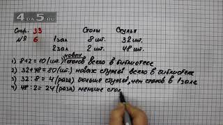 Страница 33 Задание 6 – Математика 3 класс Моро – Учебник Часть 2