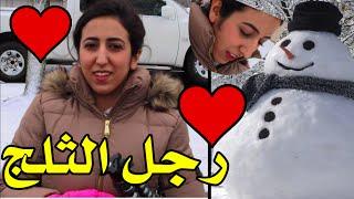 قصة عشق مع رجل الثلج - فلوق - HIND DEER