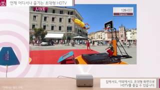 초단초점 LG 미니빔 TV PH450U screenshot 1