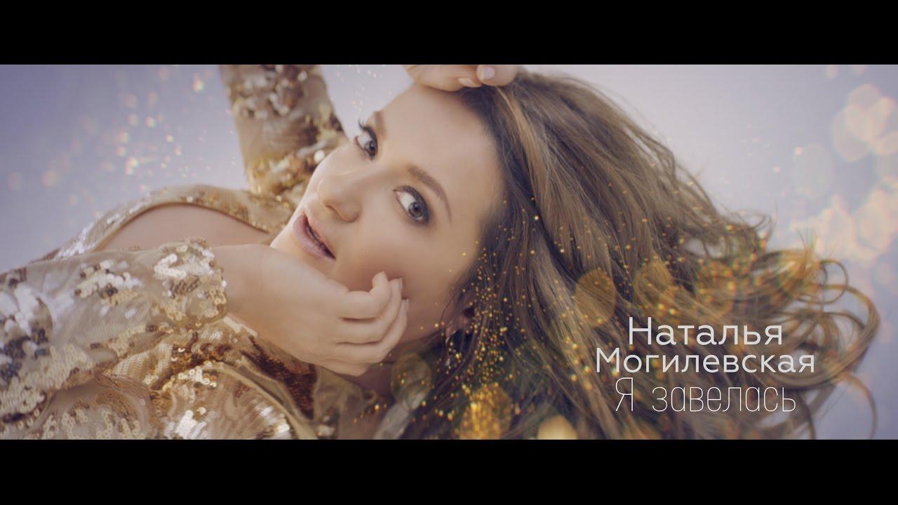 Наталья могилевская завелась скачать клип бесплатно, смотреть онлайн.