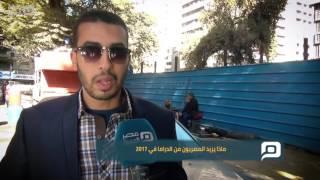 بالفيديو| ما يتمنى المصريون مشاهدته في دراما 2017؟