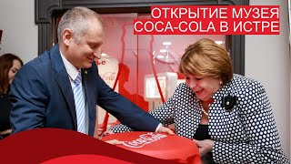 видео Музей «Мир Coca-Cola»