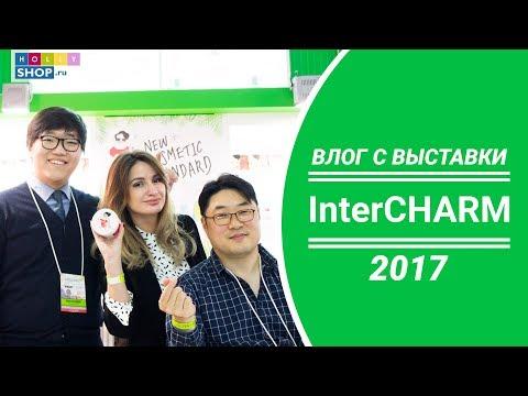 InterCHARM 2017: корейская косметика на выставке