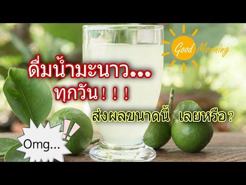 น้ำมะนาว ดื่มตอนเช้า  กับผลลัพธ์สุดทึ่ง !   ผลของการดื่มน้ำมะนาวทุกวัน