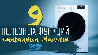 Обзор: 9 полезных функций стиральной машины Beko [Идеи для жизни]