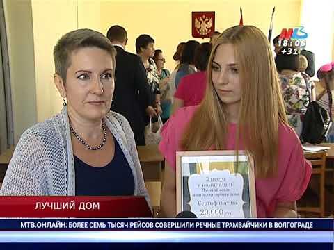 В Советском районе Волгограда выбрали «Самый лучший дом»