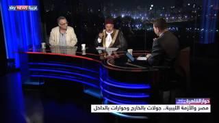 مصر والأزمة الليبية.. جولات بالخارج وحوارات بالداخل