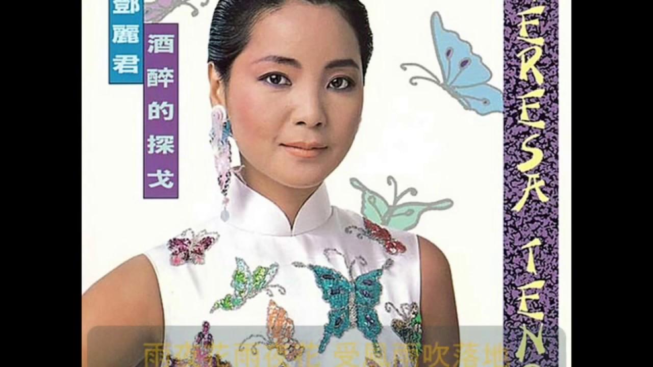 鄧麗君 雨夜花 (雨の夜の花)日語+閩南語 1980年