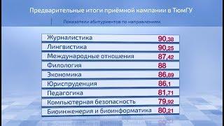 ПРИЁМ-2018 в ТюмГУ | предварительные итоги