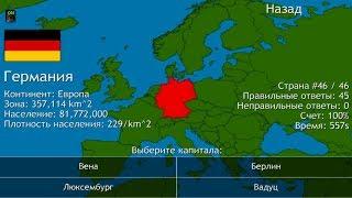 Столицы европейских государств: Тест по географии видео
