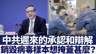 掩蓋知多少?中共承認銷毀病毒樣本|新唐人亞太電視|20200518