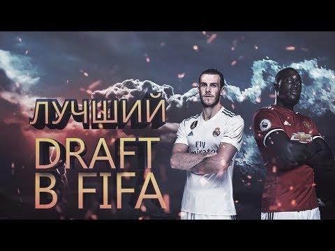 ЛУЧШИЙ ДРАФТ В FIFA