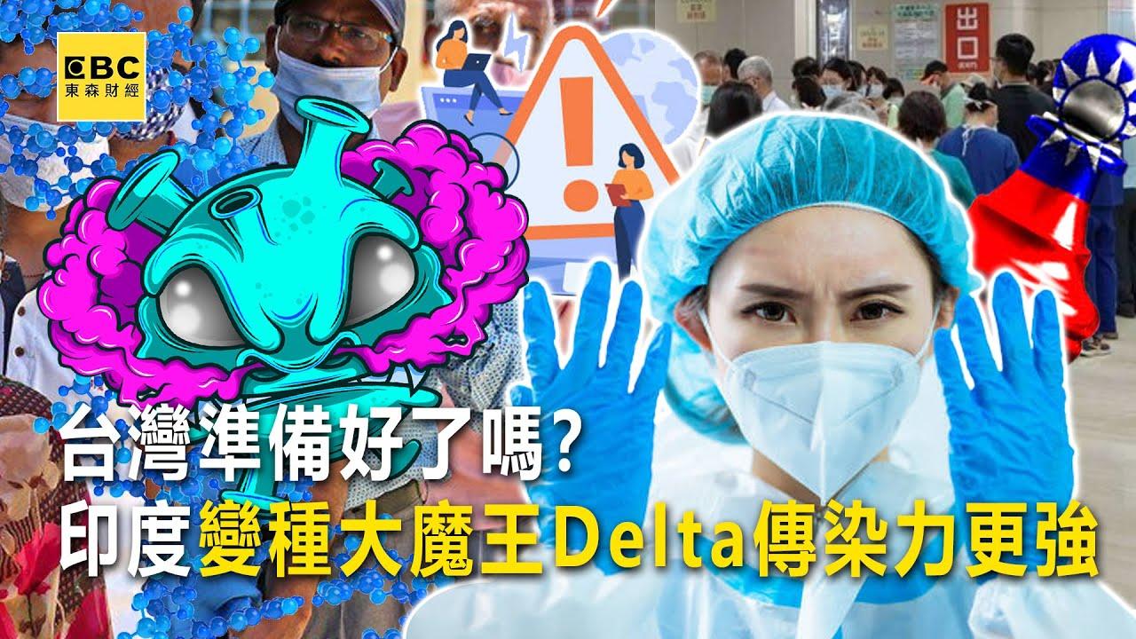 台灣準備好了嗎?印度「變種大魔王Delta」傳染力更強  -【這不是新聞獨播精選】