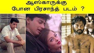 ஆஸ்கருக்கு போன  தமிழ் படங்கள் இது தான் |Kamal Haasan|Vetri Maaran|Shankar|Prashanth|Cinema Kichdy