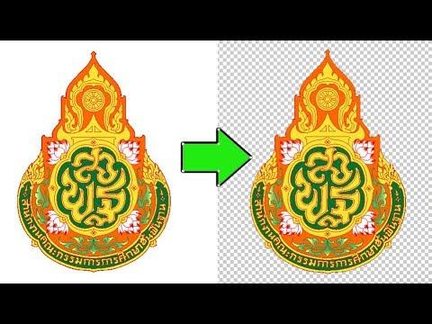 สอนวิธีทำภาพโลโก้ให้มีพื้นหลังโปร่งใส ด้วย Photoshop cs6 / cc ง่ายๆใน 4 นาที คุณก็ทำได้