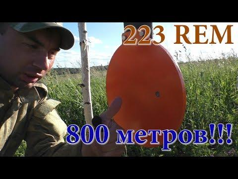 223 REM на 800 метров при порывах ветра от 2,5 до 6,4 м/с!!!