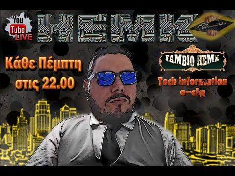 #Live57 🎥 #FambioHEMK Tech information for e-cig Quest Stelios Koutouzos