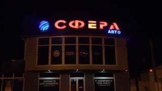 Световые буквы с диодной подсветкой RGB(Изготовление световых буквы с диодной подсветкой RGB., 2016-05-23T10:42:41.000Z)
