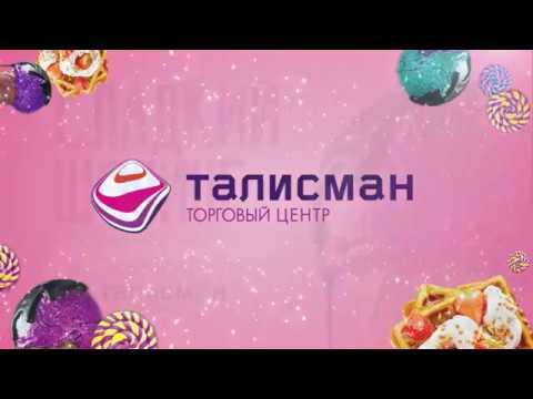 Талисман Ижевск