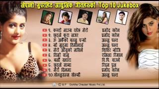 Top 10 Adhunik Song Juke Box   Gorkha Chautari