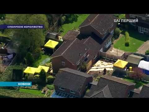 UA:Перший: У Солсбері будинок екс-шпигуна Сергія Скрипаля оточили поліцейські